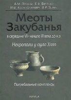 Меоты Закубанья в середине VI - начале III вв. до н.э.: Некрополи у аула Уляп: погребальные комплексы