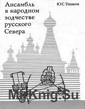 Ансамбль в народном зодчестве русского Севера (пространственная организация, композиционные приёмы, восприятие)