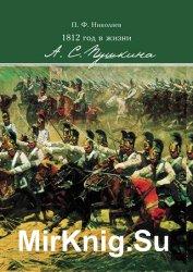 1812 год в жизни А.С. Пушкина