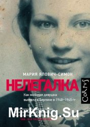 Нелегалка. Как молодая девушка выжила в Берлине в 1940–1945 гг.
