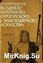 Памятники позднего античного ораторского и эпистолярного искусства II-V века
