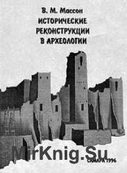 Исторические реконструкции в археологии