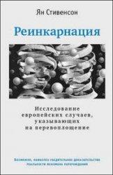 Реинкарнация. Исследование европейских случаев, указывающих на перевоплощение