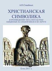 Христианская символика в произведениях металлопластики найденных на Елецкой земле и её округе