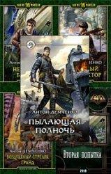 Антон Демченко - Сборник произведений (33 книги)