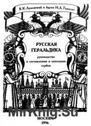Русская геральдика. Руководство к составлению и описанию гербов