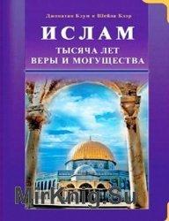 Ислам. Тысяча лет веры и могущества