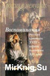 Воспоминания русских крестьян XVIII – первой половины XIX века