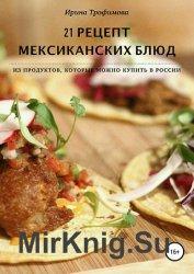 21 рецепт мексиканских блюд