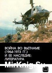 Война во Вьетнаме (1964-1973 гг.) и её наследие: литература