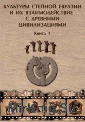 Культуры степной Евразии и их взаимодействие с древними цивилизациями. Книга 1