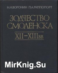 Зодчество Смоленска XII–XIII вв