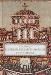 Первый византийский гуманизм. Замечания и заметки об образовании и культуре в Византии от начала до X век