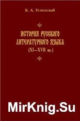 История русского литературного языка (XI-XVII вв.)