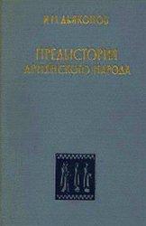 Предыстория армянского народа: История Армянского нагорья с 1500 по 500 г. до н.э. Хурриты, лувийцы, протоармяне