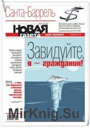 Новая газета №57 2018