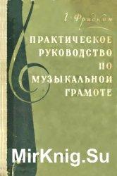 Практическое руководство по музыкальной грамоте