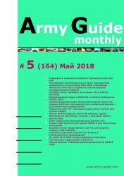 Army Guide monthly №5 2018