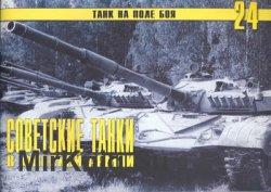 Советские танки в финской армии (Танк на поле боя №24)