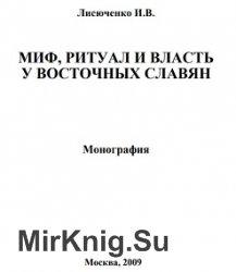 Миф Ритуал и Власть у Восточных Славян