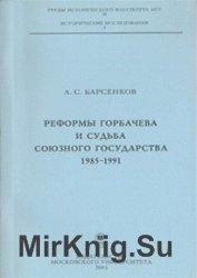 Реформы Горбачева и судьба союзного государства 1985-1991