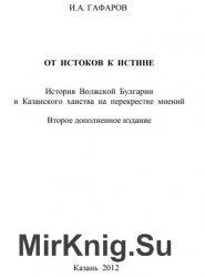 От истоков к истине (История Волжской Булгарии и Казанского ханства на перекрестке мнений)