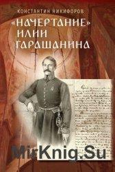 Начертание Илии Гарашанина и внешняя политика Сербии в 1842-1853 гг
