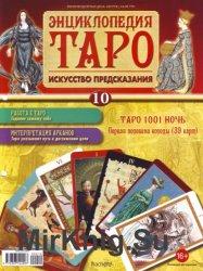 Энциклопедия Таро №10 2014