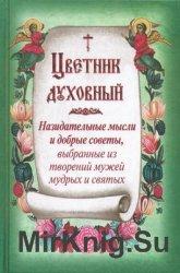Цветник духовный. Назидательные мысли и добрые советы, выбранные из творений мужей мудрых и святых