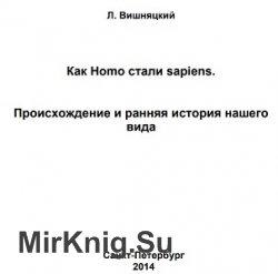 Как Homo стали sapiens. Происхождение и ранняя история нашего вида