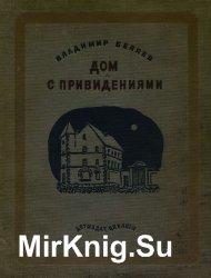 Дом с привидениями (Беляев)