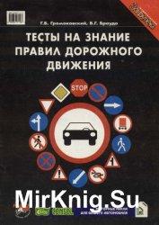 Тесты на знание Правил дорожного движения