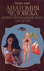 Анатомия человека. Иллюстрированный атлас для детей