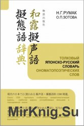 Толковый японско-русский словарь ономатопоэтических слов