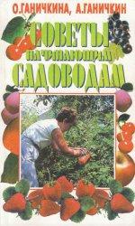 Советы начинающим садоводам