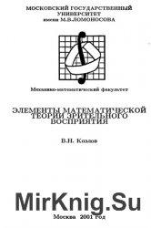 Элементы математической теории зрительного восприятия