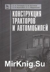Конструкция тракторов и автомобилей (2014)