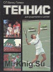 Теннис для родителей и детей