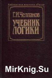 Учебник логики (1994)