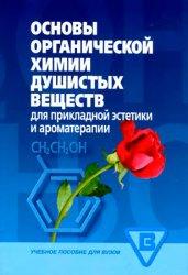 Основы органической химии душистых веществ для прикладной эстетики и ароматерапии: Учебное пособие для вузов