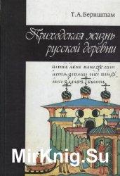 Приходская жизнь русской деревни: Очерки по церковной этнографии