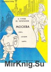 Москва: Вчера, Сегодня, Завтра