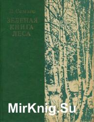 Зеленая книга леса