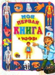 Моя первая книга о человеке