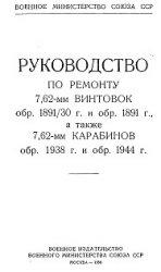 Руководство по ремонту 7,62-мм винтовок обр. 1891/30 г. и обр. 1891 г., а также 7,62-мм карабинов обр. 1938 г. и обр. 1944 г