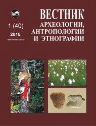 Вестник археологии, антропологии и этнографии №1 2018