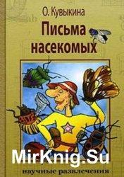 Письма насекомых