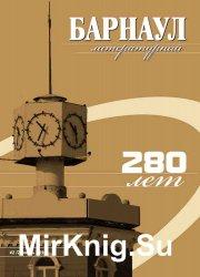 Барнаул литературный. 280 лет Барнаула