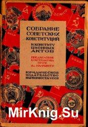 Собрание Советских конституций и конституционных актов