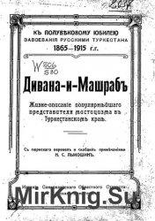 Жизнеописание популярнейшего представителя мистицизма в Туркестанском крае
